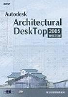Autodesk Architectural Desktop 2005實例引導
