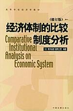 经济体制的比较制度分析