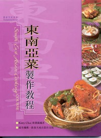 東南亞菜製作教程(中英對照)