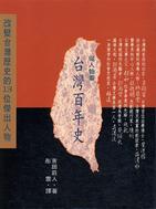 從人物看台灣百年史