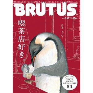 BRUTUS (ブルータス) 2014年 6/15号