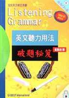 英語聽力用法破題秘笈