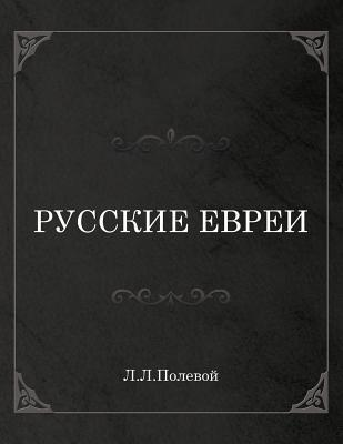 Russian Jews Reference Book