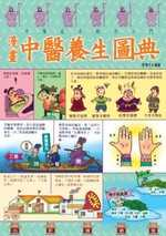 漫畫中醫養生圖典