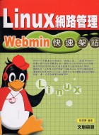 Linux網路管理