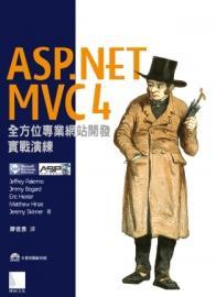 ASP.NET MVC4 全方位專業網站開發實戰演練