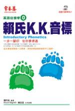 賴氏K.K.音標+2CD