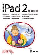 iPad2使用手冊