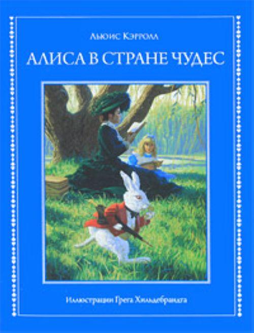 Алиса в стр...