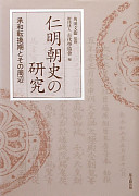 仁明朝史の研究