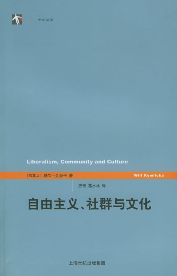 自由主义、社群与文化