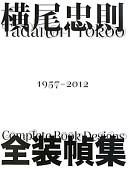 横尾忠則全装幀集1957‐2012