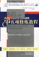 第五项修炼教程/学习型组织的应用/The power of collaborative leadership/Lessons for the learning organization/科文西方工商管理经典文库