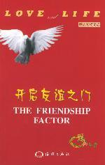 开启友谊之门