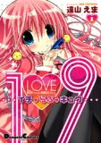 1Love9(イチ・らぶ・キュウ)1