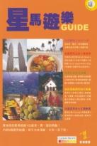 星馬遊樂Guide