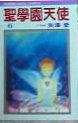 聖學園天使