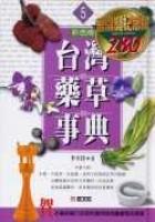 台灣藥草事典(5)