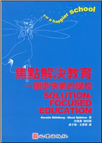 焦點解決教育
