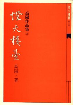 燈火樓臺 (三)