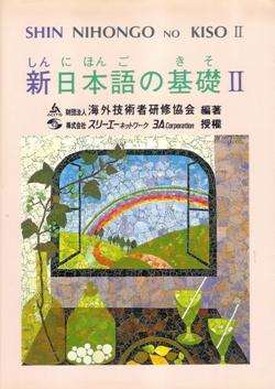 新日本語の基�...