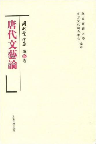 唐代文艺论