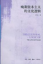 晚期资本主义的文化逻辑