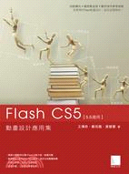 Flash CS5動畫設計應用集