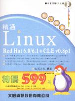 精通Linux-Red Hat 6.0/6.1+CLE v0.8p1