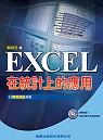 Excel 在統計上的應用