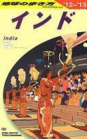 地球の歩き方 D28 インド