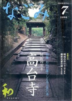なごみ 2006-07