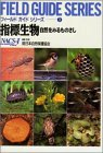 指標生物―自然をみるものさし