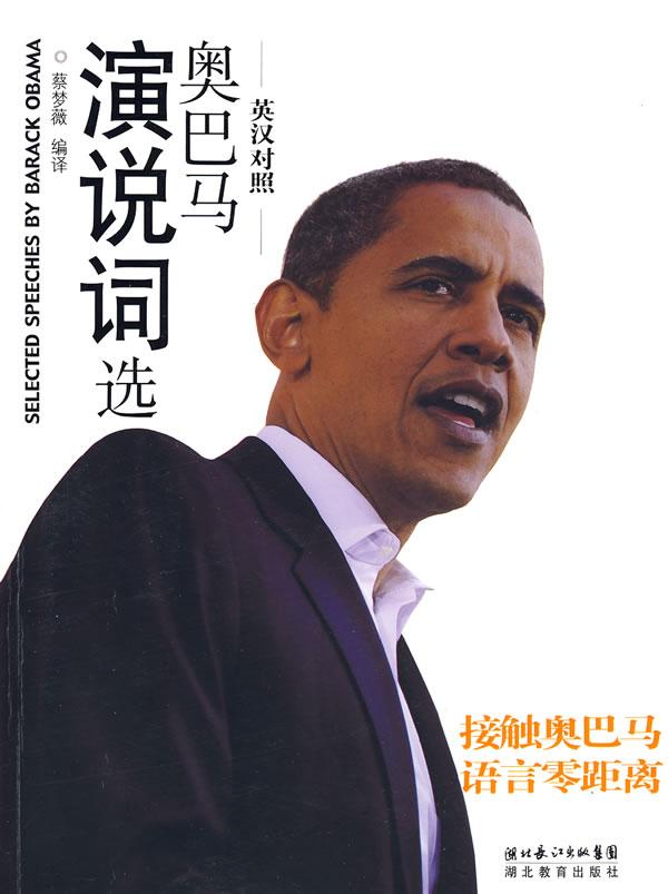 奥巴马演说词选