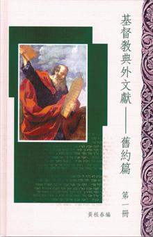 基督教典外文獻-舊約篇