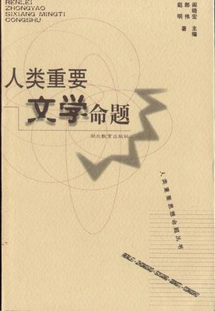 人类重要文学命题/人类重要思想命题丛书