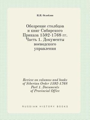 Review on Columns and Books of Siberian Order 1592-1768 Part 1. Documents of Provincial Office