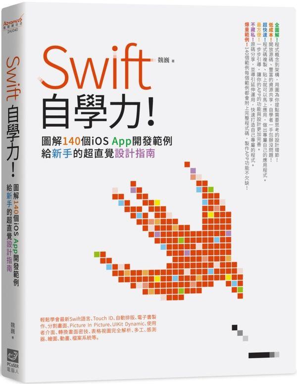 Swift自學力