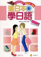 遊日本學日語(上)(附一片CD)