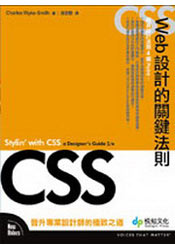 CSS Web設計的關鍵法則