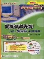 電腦硬體裝修(丙級)學術科必勝寶典2006年版
