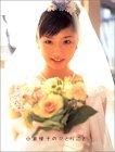 小倉優子のひとりごと―小倉優子写真集