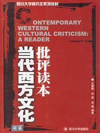 当代西方文化批评读本