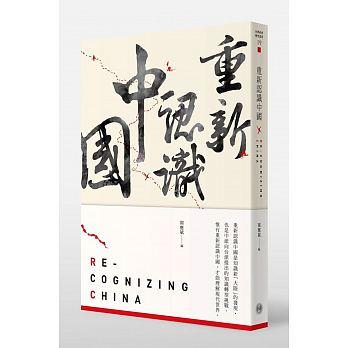 重新認識中國