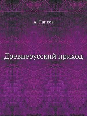Drevnerusskij prihod