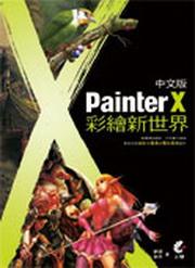 Painter X 中文版彩繪新世界(附光碟)