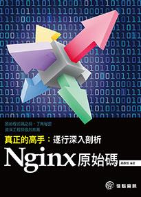 真正的高手:逐行深入剖析Nginx原始碼