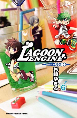 LAGOON ENGINE封魔少年焰&陣 6