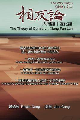 The Theory of Contrary