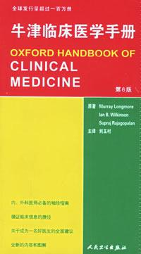 牛津临床医学手册